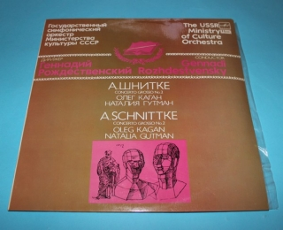 LP The USSR Ministry of Culture Orchestra